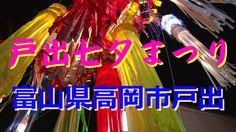 """【富山散策物語】 戸出七夕まつり 2015 """"Toide Tanabata Festival 2015 in Takaoka-city Toya..."""
