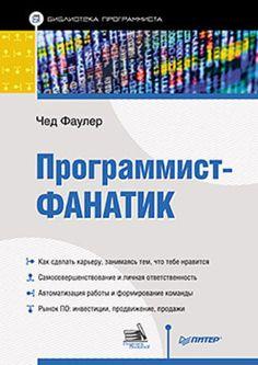 купить книгу Программист-фанатик в магазине