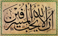 Hattat Fehmi Efendi Vâlide Mekteb-i Rüşdîsi mu'allimlerinden Afyonkarahisarlı İbrahim Hilmî Efendi'nin oğlu olan Fehmî Efendi'nin, tam ismi Mehmed Fehmî'dir. H. 1276/M. 1859-1860 yılında İstanbul'da doğmuş…