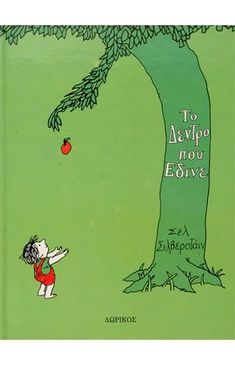 The Giving Tree by Shel Silverstein. This book gives many one-syllable stressed words, but also a few two-syllable stressed words. When students read the words they can practice identifying the stresses in words. Children Book Quotes, Best Children Books, Childrens Books, Shel Silverstein, Good Books, My Books, Obscure Facts, Habits Of Mind, 7 Habits