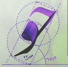 Persian Calligraphy, Arabic Calligraphy Art, Calligraphy Handwriting, Learn Calligraphy, Calligraphy Alphabet, Persian Alphabet, Pen And Paper, Pencil Art, Fonts