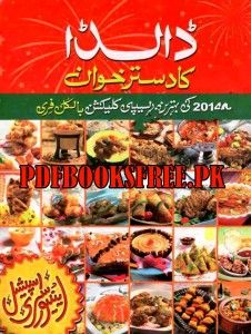 Secrets of indian home cooking by maunika gowardhan free download in dalda ka dastarkhwan march 2015 pdf free download monthly dalda ka dastarkhwan march 2015 read forumfinder Gallery