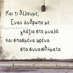 Τελειο Greek Quotes, Sad Love Quotes, Relationship Quotes, Life Quotes, My Motto, Let's Have Fun, Perfect People, Qoutes, Poetry