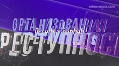 События в России: Коррупция,организованная преступность,наркомафия и мно...