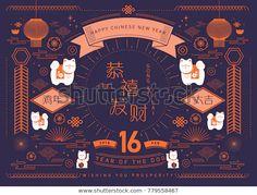 「「繁栄を祈る」、「祝福」を意味する漢字を含む、中国の新年の挨拶文テンプレートのベクター画像/イラトス」のベクター画像素材(ロイヤリティフリー) 779558467 New Year Illustration, Graphic Illustration, Illustrations, Chinese New Year Card, Graph Design, Box Design, New Year Designs, New Years Poster, Dog Vector