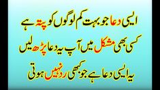 har dua qabool hone ka wazifa | dua qabool hone ki dua | qurani wazaif |...