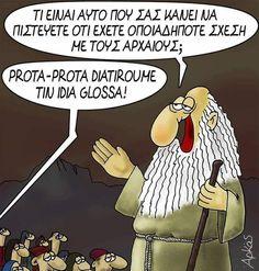 Η επική απάντηση που πήρε Κύπρια σε σχόλιο περί ελληνικής γλώσσας | City Free Press Funny Quotes, Funny Memes, Jokes, Funny Shit, Funny Greek, Free Therapy, Family Guy, Lol, Teaching