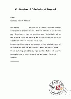 (영문) 제안서 제출에 대한 확인문(Confirmation of Submission of Proposal) 서식