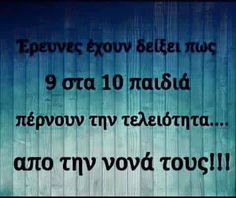 Funny Quotes, Funny Memes, Hilarious, Jokes, Greek Quotes, Great Words, English Quotes, Holidays And Events, Real Life