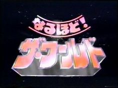 1981年~1996年『なるほど!ザ・ワールド』フジテレビ 出演/愛川欽也 楠田枝里子 ほか