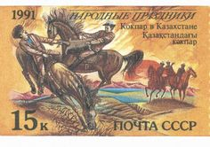 Russian Horse Stamp 1991