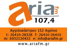 Αγρίνιο (Agrinio) ARIA FM 107,4