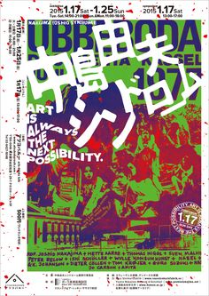 Art is Always the Next Possibility - Kobayashi Takeshi