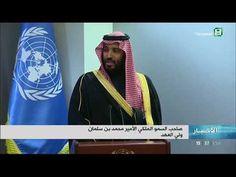 كلمة سمو ولي العهد الأمير محمد بن سلمان في الأمم المتحدة - YouTube