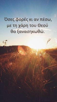 Greek Quotes, Be A Better Person, Christianity, Religion, Weight Loss, God, Sayings, Strength, Dios