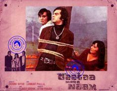 Bollywood | Lobby Card | Movie | Geeta Mera Naam 1974 | Feroz Khan | Sunil Dutt | Sadhana
