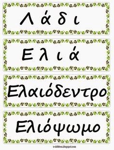Greek Language, Environmental Education, Language Lessons, Olive Tree, Autumn Activities, Olives, Fall, Montessori, School Stuff