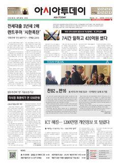 아시아투데이 ASIATODAY 1면. 20140307(금)