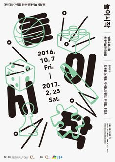 uncoated letters — Exhibition 2016 play starts Hello Museum of Art . Dm Poster, Poster Layout, Typography Poster, Play Poster, Graphic Design Posters, Graphic Design Typography, Graphic Design Illustration, Logo Design, Art Design