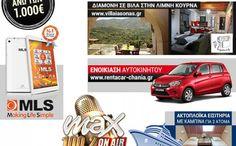 Maximum Διαγωνισμός μόνο από τον MAX FM XANIA 100,2 με δώρα άνω 1000 ευρώ.  | ΔΙΑΓΩΝΙΣΜΟΙ - KERDISETO