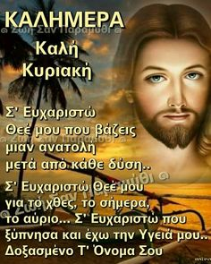 Pictures Of Jesus Christ, Good Morning, Faith, Live, Words, Quotes, Good Day, Qoutes, Bonjour