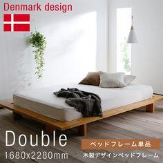 北欧から日本へ送る、優しくぬくもりのある木製のおしゃれデザインのローベッド【ダブルサイズ】デンマークの家具デザイナーが手掛けたデザインベッドです。