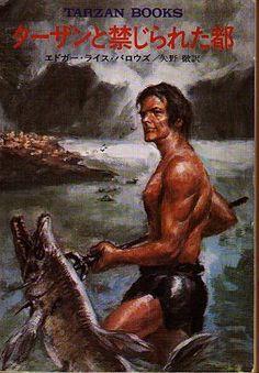 ハヤカワ文庫特別版SF121 Tarzan and the Forbidden City(1938)