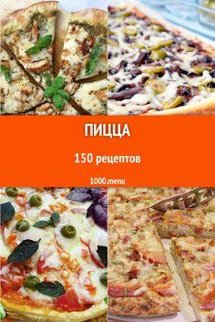 Традиционно родиной пиццы считается Италия. Сейчас существует множество самых разных рецептов пиццы на любой вкус и кошелек. #рецепты #еда #кулинария #пицца #вкусняшки