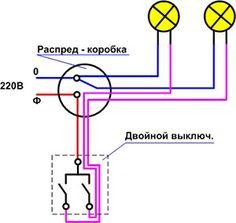 Схема двойного выключателя на две лапочки
