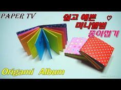 [Paper TV] Origami Album 미니 앨범 종이접기 折り紙 アルバム como hacer Album de papel álbum de papel - YouTube
