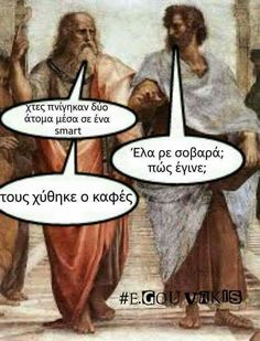 Humor, Memes, Funny, Movie Posters, Greek, Humour, Meme, Film Poster, Funny Photos