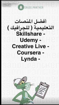 Learning Websites, Educational Websites, Cool Websites, Iphone App Layout, Computer Teacher, Editing Apps, English Language Learning, Learning Arabic, Tecno