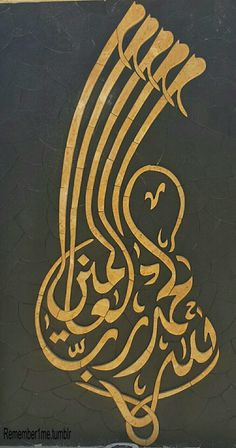 Al-hamdu lillahi rabbil 'alamin الحمد لله ربّ العالمين