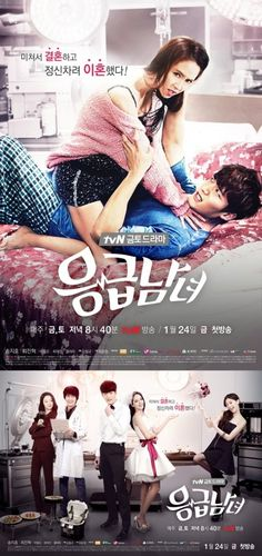 Emergency Man and Woman/Emergency Couple (Kdrama Song Ji-Hyo and Choi Jin Hyuk. I fell in love with Choi Jin Hyuk again ♥ However, Lee Pil-Mo is an awesome third wheel. So hard to pick between the two. Korean Drama 2014, Watch Korean Drama, Korean Drama Movies, Korean Actors, Korean Guys, Choi Jin Hyuk, Kdrama, Live Action, Chines Drama