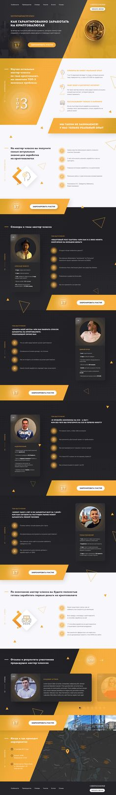 Master Class on the topic of crypto currency on Behance