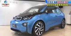 Carro elétrico da BMW consegue rodar 390 quilômetros com apenas uma recarga.