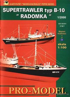 """Trawler Radomka (Pro-Model 001)  Models made of paper and cardboard free download. Paper charts and templates for building layouts tanks, planes, cars, ships with their own hands. Papercraft, paper model free download - «Only Paper"""""""