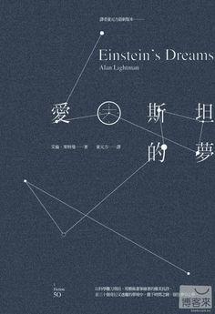 愛因斯坦的夢 Einstein's Dreams book cover