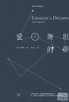 愛因斯坦的夢 Einstein's Dreams book cover