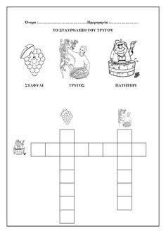 ampeli Words, School, Autumn, Fall, Crafts, Classroom Ideas, Wine, Education, Ideas