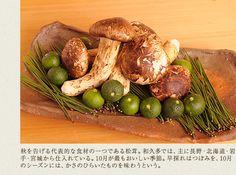秋を告げる代表的な食材の一つである松茸。和久多では、主に長野・北海道・岩手・宮城から仕入れている。10月が最もおいしい季節。早採れはつぼみを、10月のシーズンには、かさのひらいたものを味わうという。