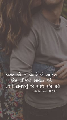 She Quotes, True Love Quotes, Thoughts In Hindi, Deep Thoughts, Antique Quotes, Gujarati Quotes, Deep Words, Osho, Cute Love
