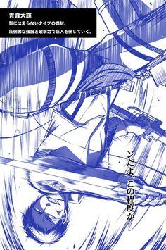 Kuroko no Basket x Shingeki no Kyojin | Well, the only one who can beat him is him so go home titans. ^^ | Aomine Daiki