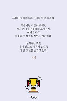 Wise Quotes, Famous Quotes, Motivational Quotes, Korean Quotes, Aesthetic Wallpapers, Life Hacks, Poetry, Mindfulness, Wisdom