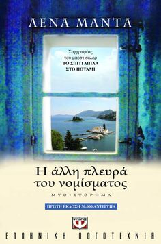 Εξώφυλλο - Η ΑΛΛΗ ΠΛΕΥΡΑ ΤΟΥ ΝΟΜΙΣΜΑΤΟΣ Books To Read, My Books, Love Book, Olympia, Book Lovers, Drama, Romance, Author, Reading