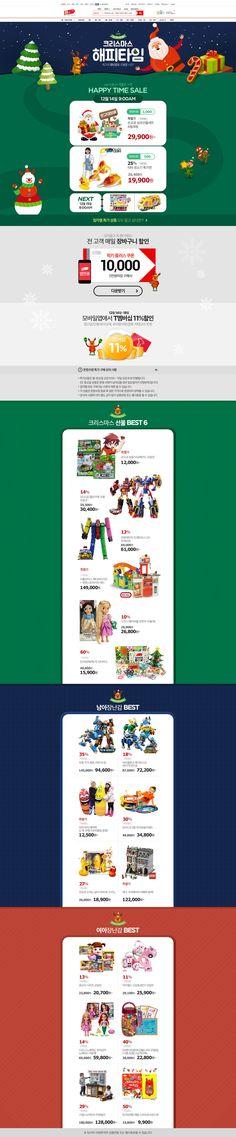 11번가 2015 크리스마스 장난감 기획전
