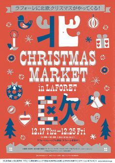 Laforet Christmas Market - Kunou Mari