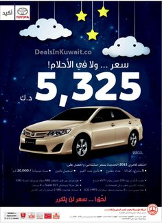 Toyota Kuwait: Offers on Camry 2015 – 19 January 2015 Car Deals, Toyota, January