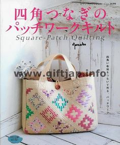 Fabric and Sewing - Many patchwork bag projects. Patchwork Patterns, Patchwork Bags, Quilted Bag, Japanese Patchwork, Next Bags, Magazine Crafts, Japanese Books, Book Quilt, Book Crafts
