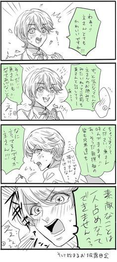 とても愛らしいではないか!惚れ直してしまったな・・・ | とうろぐ-刀剣乱舞漫画ログ Touken Ranbu, Shit Happens, Twitter